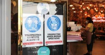 Κορονοϊός: Το νέο ΦΕΚ με τα μέτρα -Τι ισχύει για τις μάσκες, τι αλλάζει με τις αποστάσεις