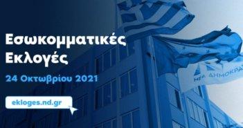 ΝΔ: Οι εσωκομματικές εκλογές σήμερα για την ανάδειξη νέων οργάνων