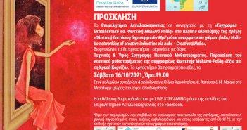 Μεσολόγγι: 8ο εργαστήριο – σεμινάριο για τις τεχνικές & το ύφος συγγραφής νεανικού μυθιστορήματος