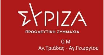 ΣΥΡΙΖΑ – Προοδευτική Συμμαχία:  Συνέλευση Οργάνωσης Μελών Αγίας Τριάδας Αγρινίου